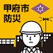甲府市防災アプリ 【甲府市公式】防災情報、防災マップ Icon