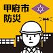甲府市防災アプリ 【甲府市公式】防災情報、防災マップ - Androidアプリ