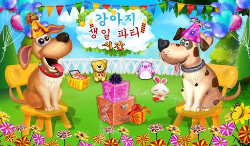 강아지 생일 파티 테마