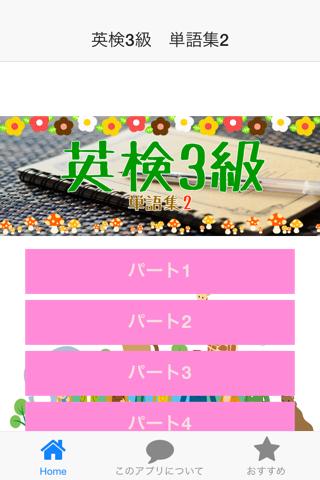 英検3級単語集2 部活動で忙しい人も無料で気楽に復習しよう!