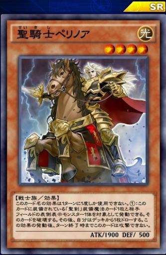 聖騎士ペリノア