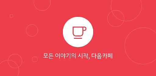 Daum Cafe - 다음 카페 - Apps on Google Play