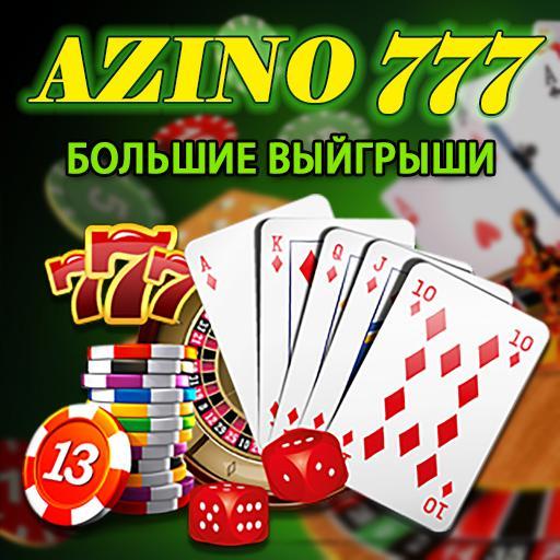 официальное приложение азино 777