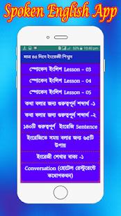৪৫ দিনে ইংরেজীতে কথা বলার ফুল কোর্স~Spoken English for PC-Windows 7,8,10 and Mac apk screenshot 5