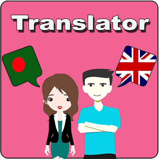Bengali To English Translator - Apps on Google Play