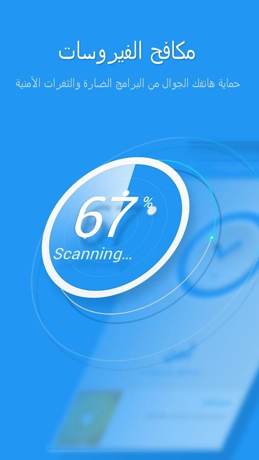 تحميل التطبيق الرائع 360Security Antivirus