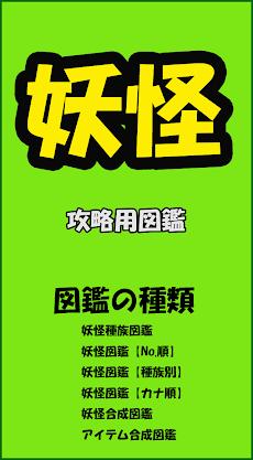 【3DS】攻略用図鑑 for 妖怪ウォッチのおすすめ画像1