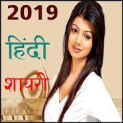 Hindi Shayari 2019 हिंदी शायरी Android APK Free