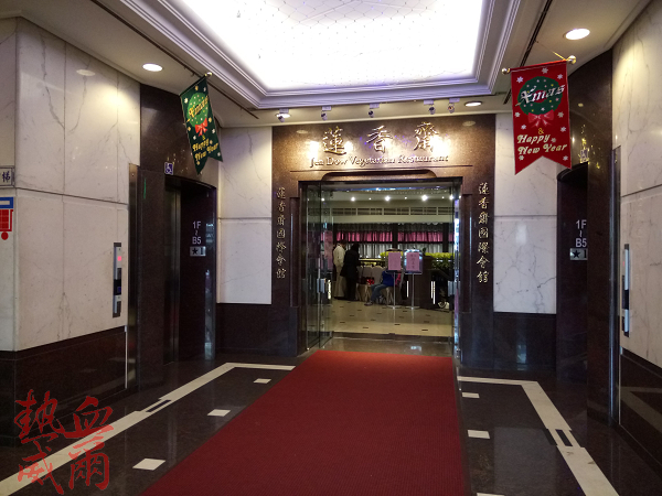食記:素食buffet餐廳霸主「蓮香齋」@ 南京三民捷運站
