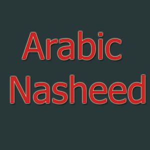 Arabic Nasheed Audio/Video