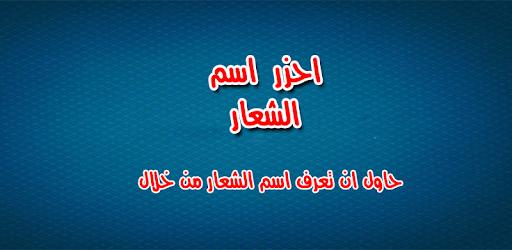 احزر اسم الشعار for PC