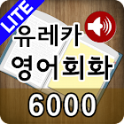 Ureka English 6,000 icon
