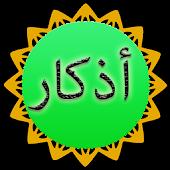 أدعية و أذكار المسلم ـ  تلقائي