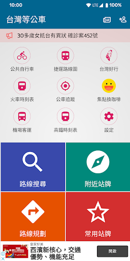 BusTracker Taiwan Apk 1