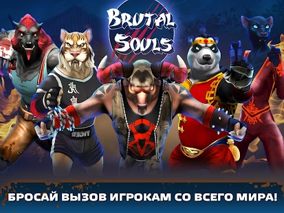 Brutal Souls para Android