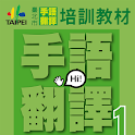 臺北市手語翻譯培訓教材電子書第一冊
