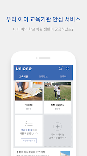 유니원 학부모용 - UNIONE- screenshot thumbnail