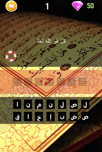 خمن الآيه - السورة القرآنية