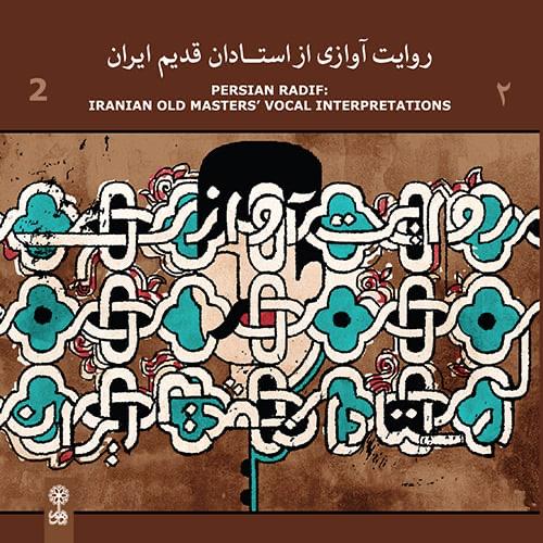 سیدی روایت آوازی از استادان قدیم ایران 2 انتشارات ماهور