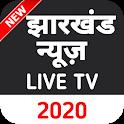 Jharkhand News Live TV | Jharkhand News in Hindi icon
