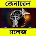 General Knowledge 2022 - সাধারণ জ্ঞান icon