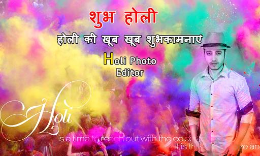Holi Photo Editor 2018 1.5 screenshots 7