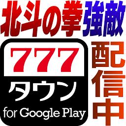 スロ・パチ遊び放題 777TOWN for Android