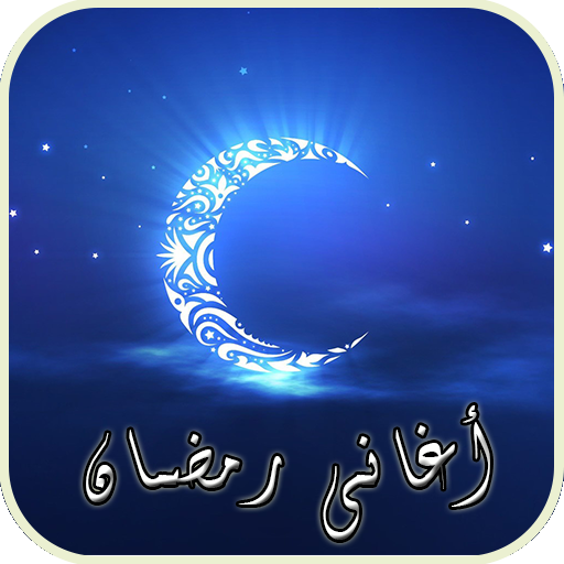 Saad ramadan yali mdawabni | play for free on anghami.