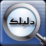 دليلك للمواقع العربية Icon