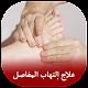 علاج إلتهاب و الام المفاصل - بدون نت (app)