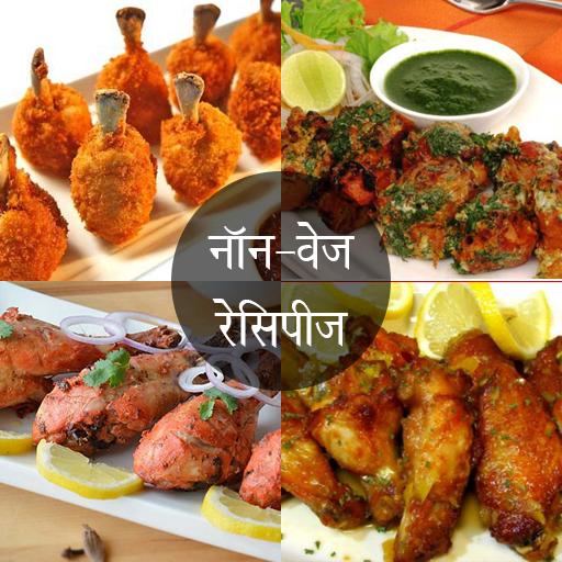 Non-Veg Recipe in Hindi