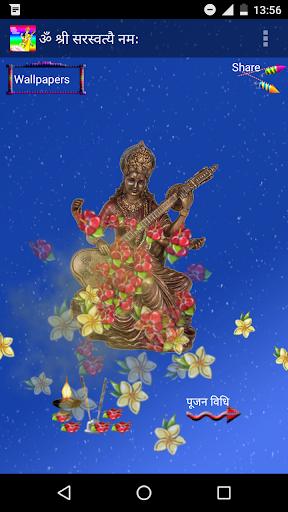 Vasant Panchami Sarswati Puja