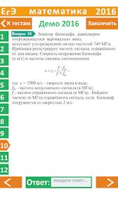 ЕГЭ математика 2016 screenshot 2