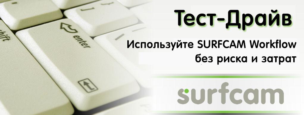 SURFCAM Тест-драйв