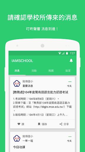 Iamschool 學校應用程式