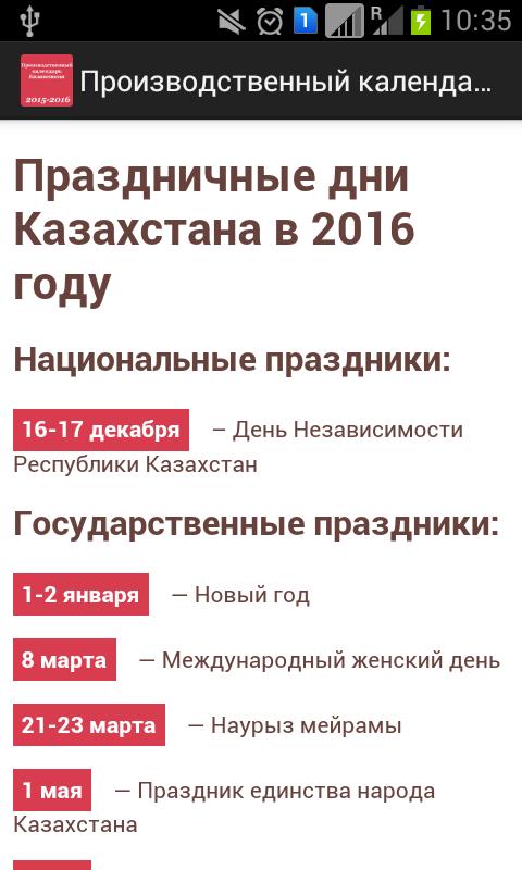 Праздники 2015 россия государственные