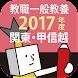 教員採用試験過去問 2017年度版 〜関東・甲信越 教職教養