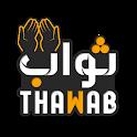 ثواب - Thawap | أدعية و أذكار مكتوبة بدون انترنت icon
