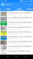 Screenshot of ตรวจหวย+ หวย หวยหุ้น เลขเด็ด