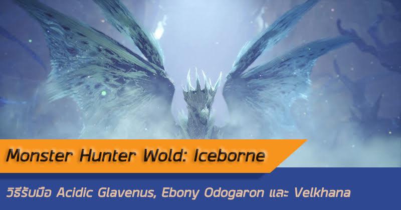 [How to Win] MHW: Iceborne วิธีรับมือ Velkhana