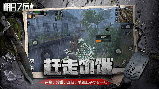 LifeAfter-明日之后  captures d'écran 2