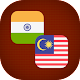 Tamil - Malay Translator for PC-Windows 7,8,10 and Mac