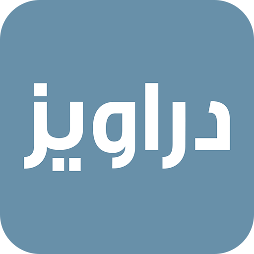 دراويز - Darawiz file APK for Gaming PC/PS3/PS4 Smart TV