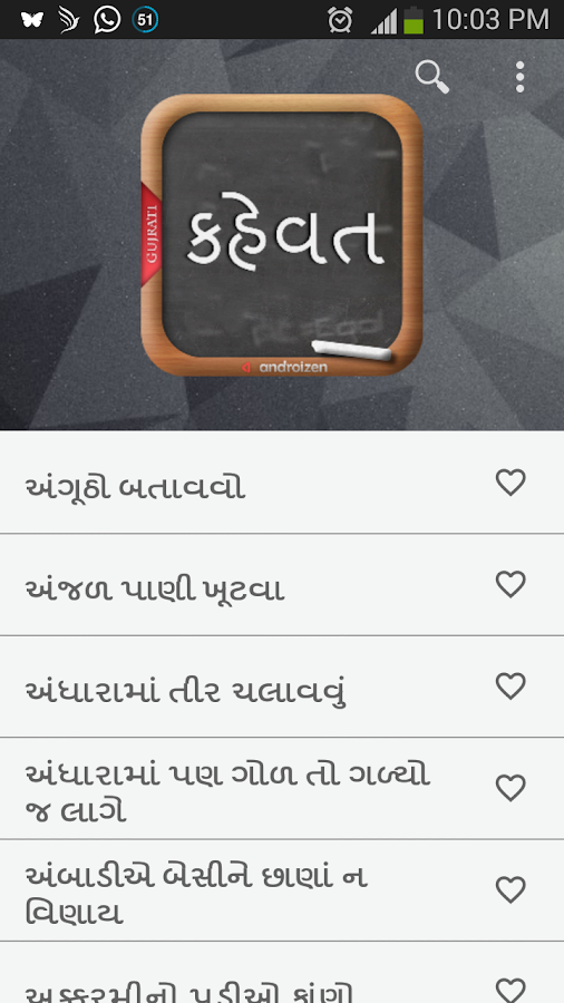 Gujarati Kahevat કહેવત Android Apps On Google Play