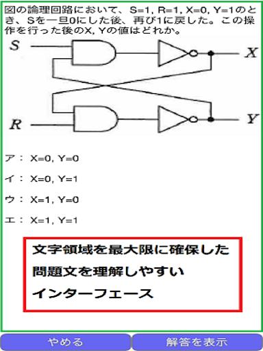 第一種電気工事士試験 過去問
