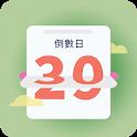 假期節日倒數小日曆-節日提醒 紀念日 節假日 公眾假期 日程安排 icon