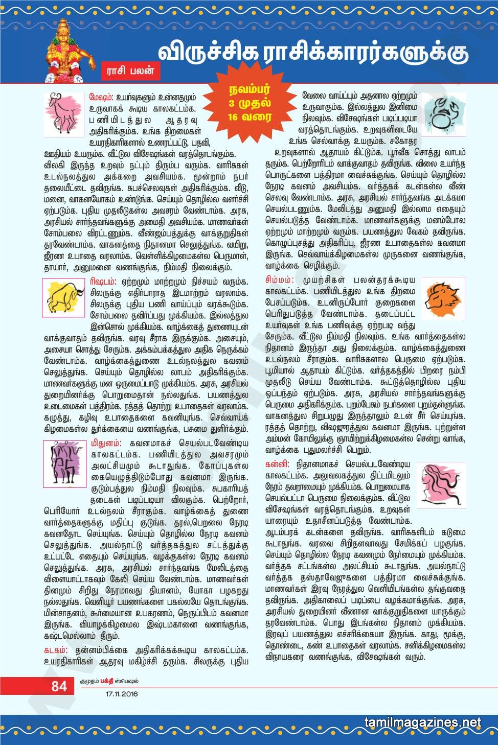 Rasipalan predictions by Jothidar Shelvi