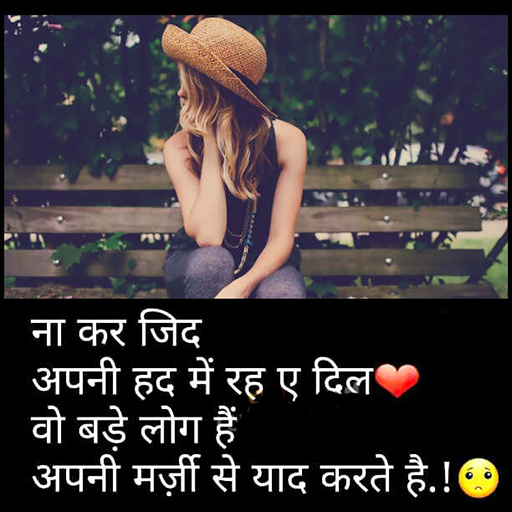Hindi Shayari Image For Whatsapps