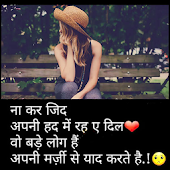 Hindi Shayari Image For Whatsapps