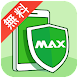 MAX セキュリティ -  ウィルス 対策,クリーナー